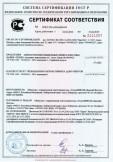 Скачать сертификат на плиты теплоизоляционные минераловатные, марки «ТЕХНО»