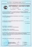 Скачать сертификат на изделия крепежные, винты, винты самонарезающие