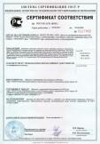 Скачать сертификат на конструкции строительные: кронштейны, держатели, пластины, опоры, балки, уголки, углы крепежные