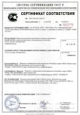 Скачать сертификат на панели металлические трехслойные стеновые и кровельные с минераловатным, пенополистирольным и экструзионным утеплителем