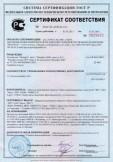 Скачать сертификат на утеплители: «Пенофол» тип С; «Пенофол 2000» типы А, В, С; «Пенофол Супер NET» типы А, В; воздуховод «Пенофол-AIR»
