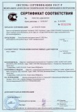 Скачать сертификат на плиты бетонные тротуарные типов: К, ЭДД, Ф из мелкозернистого бетона В22,5 Bbtb3,2 F2 200