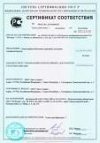 Скачать сертификат на смеси асфальтобетонные дорожные холодные