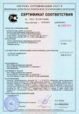 Скачать сертификат на плитки керамические глазурованные для полов