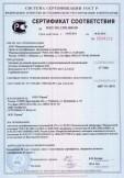 Скачать сертификат на материал рулонный кровельный и гидроизоляционный наплавляемый битумно-полимерный Унифлекс К/П