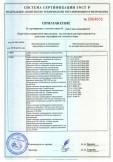 Скачать приложение к сертификату на трубы стальные электросварные прямошовные