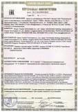 Скачать сертификат на серверы торговой марки «HUAWEI», модели: RH1288 V3, H12M-03, FusionServer RH1288 V3