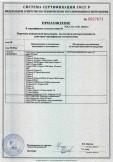 Скачать приложение к сертификату на смеси сухие строительные на цементном вяжущем, марки «КТтрон»