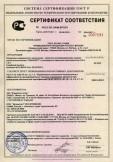 Скачать сертификат на продукция медицинского назначения — средство дезинфицирующее, жидкое (кожный антисептик) «ЛОКАСЕПТ» в полимерных флаконах вместимостью 0,5 и 1,0 л.