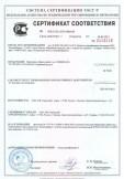 Скачать сертификат на фиксаторы гибких связей, т. м. «TERMOCLIP»