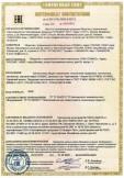 Скачать сертификат на светильники общего назначения: потолочные подвесные, потолочные, настенные торговой марки СОНЕКС