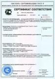 Скачать сертификат на геотекстиль иглопробивной ГронТ, ГронТ-Т, ГронТ-Премиум, ГронТ-Магистраль, ОСЛ