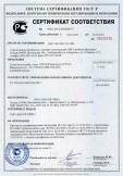 Скачать сертификат на сухая штукатурная смесь КНАУФ Зокельпутц УП 310