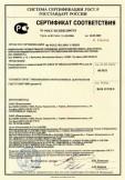 Скачать сертификат на огнетушитель углекислотный ОУ-2-ВСЕ