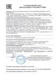 Скачать сертификат на арматура промышленная трубопроводная: клапаны запорные муфтовые латунные, краны шаровые муфтовые латунные