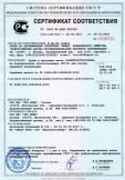 Скачать сертификат на трубы и фасонные части «ПОЛИТРОН/POLYTRON» из полипропилена блоксополимера (PP-B) для систем наружной канализации