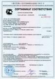 Скачать сертификат на плиты бетонные тротуарные из мелкозернистого бетона B22,5 Bbtb 3,2 F200; В35 Вbtb 4,4 F300