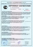 Скачать сертификат на катетеры уретральные цилиндрические №№ 8-24; с клювом постоянного сечения (типа Мерсье) №№ 14, 15, 17, 20, 22, 23; с коническим клювом (типа Тима) №№ 9, 10, 12, 14, 15, 17, 20, 22, 23, 24; самоудерживающиеся с коническим клювом (типа Тимана) №№ 15, 17, 20, 22, 23