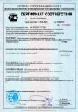 Скачать сертификат на плиты бетонные тротуарные изготовленные способом вибропрессования