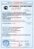 Скачать сертификат на жидкость охлаждающая низкозамерзающая ЛУКОЙЛ АНТИФРИЗ