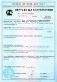Скачать сертификат на круглые воздуховоды из оцинкованной стали диаметром от 100 до 1250 мм и фасонные части к ним
