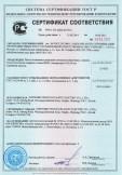Скачать сертификат на лента поливинилхлоридная электроизоляционная с липким слоем (изолента) товарного знака IEK®, типоразмер 0,18х19 мм