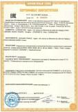 Скачать сертификат на соединители электрические штепсельные бытового и аналогичного назначения (розетки)