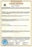 Скачать сертификат на изделия электроустановочные: удлинители, удлинители с сетевыми фильтрами, торговой марки «Гарнизон»