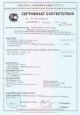 Скачать сертификат на набор мебели для офиса и изделия из него