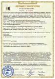 Скачать сертификат на насосы скважинные погружные центробежные, тип SP, комплектующие и запасные части к ним