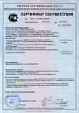 Скачать сертификат на сухие строительные смеси «BERGAUF» для приготовления растворов