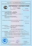 Скачать сертификат на плиты негорючие КНАУФ-Файерборд