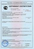 Скачать сертификат на кирпич керамический марок: КР-р-по 1НФ, КР-р-по 1,4НФ