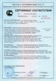 Скачать сертификат на фланцы, заглушки, прокладки, крышки плоские торговой марки «ФЛАРМ»