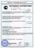Скачать сертификат на арматура и гарнитура санитарно-техническая для кухонь, ванных и туалетных комнат, из цветных металлов, торговой марки «GROHE»