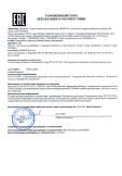 Скачать сертификат на изделия текстильно-галантерейные (гардинно-тюлевые) из синтетических нитей: шторы внутренние, торговой марки «FAKRO»