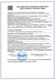 Скачать сертификат на цифровая фотокамера торговой марки «Olympus», модель: IM005