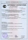 Скачать сертификат на лотки металлические для электропроводок: перфорированные и неперфорированные, крышки и аксессуары к ним