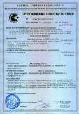 Скачать сертификат на панели стеновые из ПВХ типа «Сайдинг» и планки отделочные из ПВХ, различных цветов, торговой марки «KANADA плюс» и «Альта-Сайдинг»