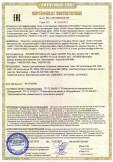Скачать сертификат на насосы центробежные погружные скважинные, типы: SQ (исполнения SQ, SQE, SQF); SP (исполнения SP, SPM); BM (исполнения BM, BMhp), комплектующие и запасные части к ним