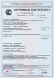 Скачать сертификат на приборы отопительные, части и принадлежности к ним
