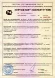 Скачать сертификат на мармиты электрические первых блюд серии МЭП, 2МЭПС, ЗМЭП. Мармиты электрические вторых блюд серии МЭВ, 2МЭВ, ЗМЭВ, МПЭ, МЭН торговой марки «РАДА»