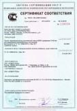 Скачать сертификат на прокат термомеханически упрочнённый класса А600С диаметром 10-40 мм для армирования железобетонных конструкций