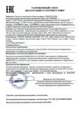 Скачать сертификат на арматура промышленная трубопроводная: Группа рабочей среды 2, категория оборудования 1, работающая под давлением от 1,0 до 4 МПа, диаметром от 32 до 100 мм: Кран латунный шаровой, торговых марок «SGL, PR»