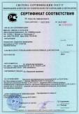 Скачать сертификат на умывальники, пьедесталы фарфоровые