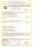 Скачать сертификат на клапаны обратные VALTEC