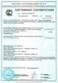 Скачать сертификат на швеллеры гнутые размером стенки от 25 до 410 мм, полки от 12 мм до 180 мм, толщиной швеллера от 1 мм до 8 мм из стали марок Ст3сп, СТ3пс, Ст20, 09Г2, т. м. «Северсталь»