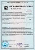Скачать сертификат на краски водно-дисперсионные торговой марки «TITAN LUXE» для внутренних работ (КРАСКА «ИНТЕРЬЕРНАЯ», «Super Plastic», «Colorstyle», «TITAN Wall paper», «PLATINUM»)