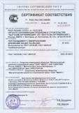 Скачать сертификат на портландцемент с минеральными добавками 400-Д20 (ПЦ 400-Д20)