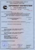 Скачать сертификат на предохранители высоковольтные типа ПКБ 10 У1